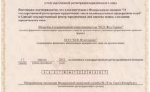 Гос регистр